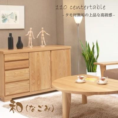 センターテーブル テーブル 幅110 和 タモ無垢 和(なごみ)リビングシリーズの110センターテーブルです。タモの美しい木目が特徴的です。