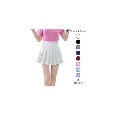 プリーツスカートショートレディースミニスカート無地裏地付きスクール風女性用Aラインスカート爽やかボトムス可愛い