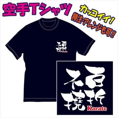 空手Tシャツ「文字プリント(百折不撓/他)」デザイン確定から発送まで約1週間。色々なアレンジが可能です。DM便発送可 (1着につき送料160円)