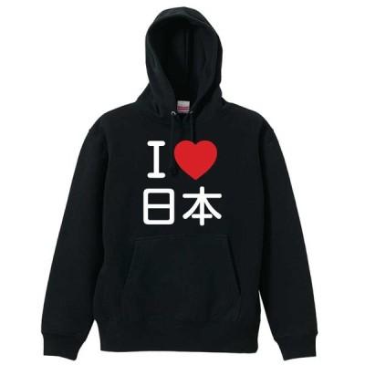 I LOVE 日本 プルオーバーパーカー 裏パイル 全8色 110cm-XXL ARTWORKS-KOBE