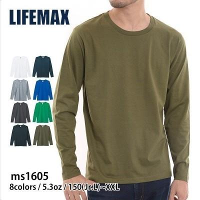 tシャツ 長袖 LIFEMAX ライフマックス 5.3オンス ユーロ ロング Tシャツ ms1605 袖リブなし 男女兼用 シンプル XS S M L XL XXL