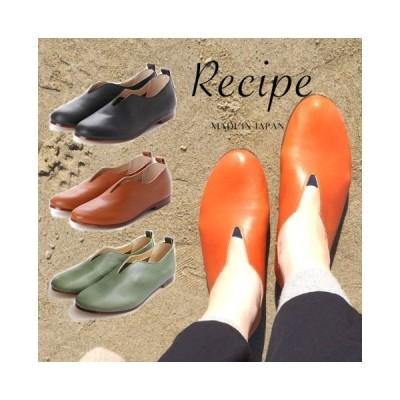 日本製 Vカットスリッポン Recipe レシピ 靴 RP-222 本革 レザー ナチュラルシューズ レディース 歩きやすい 痛くない フラットシューズ