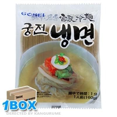 【送料キャンペーン開催!】宮殿冷麺の麺160g【60個BOX】■韓国食品■0907-1