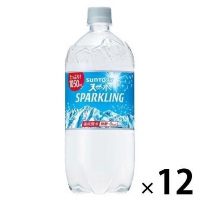 サントリー 天然水スパークリング 1050ml 1箱(12本入)