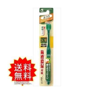 生葉極幅ブラシ コンパクト ふつう 小林製薬 歯ブラシ 通常送料無料