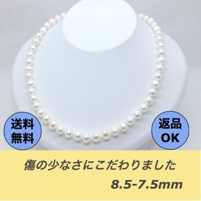 高級淡水真珠ネックレス パール 8.5-7.5mm SV925 傷少 ラウンド