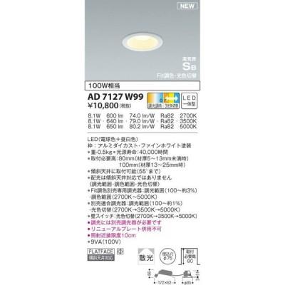 【LEDダウンライト】【調光・調色タイプ(調光器別売)】【Fit調色・光色切替】【埋込穴Φ75】ad7127w99