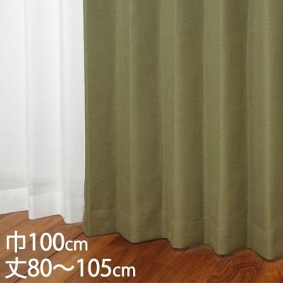 カーテン 遮光カーテン   カーテン ドレープ ダークグリーン 形状記憶 遮光1級 ウォッシャブル 防炎 巾100×丈80〜105cm TDOS7632 KEYUCA ケユカ