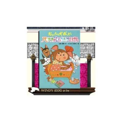 おりょうり犬ポッピー バナナがびょうき!?じけん / 出版社 ポプラ社 ...