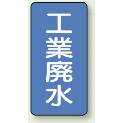 JIS配管識別ステッカー 縦型 工業廃水 極小 10枚1組 (安全用品・標識/配管表示ステッカー/水用)
