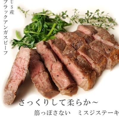 チョイス ビーフステーキ「みすじ」 150gx3 ブラックアンガス 牛肉 ステーキ