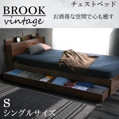 チェストベッド 収納付きベッド シングル ベッド フレーム  簡易宮セット 棚 ヴィンテージ風 お洒落 S