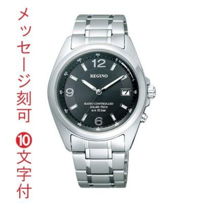 名入れ腕時計 裏ブタ10文字分の彫刻加工費込み 夜光付き CITIZEN シチズン男性用 電波 ソーラー 時計RS25-0343H