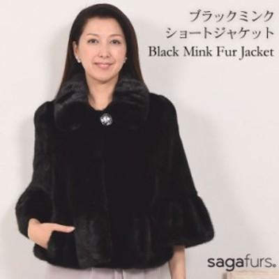 SAGA ミンクファージャケット(MB1294)毛皮 ファー 女性用 レデイース SAGA ミンク MINK コート coat プレゼント ギフト ミセス ファッ
