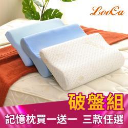 LooCa釋壓記憶枕2入(天絲/抗菌/吸濕排汗-三款任選)