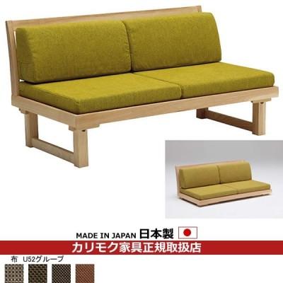 カリモク ソファ・2人掛け/ WU55モデル 平織布張 2人掛椅子 (COM オークD・G/U52グループ) WU5525-U52