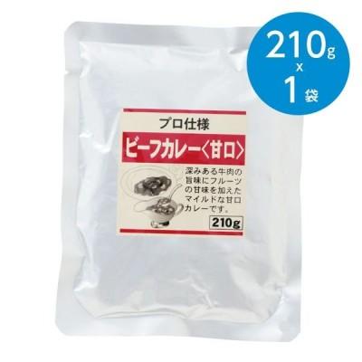 ビーフカレー・レトルト  (甘口)/210g×1袋
