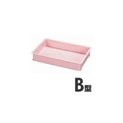 サンコー PPカラー番重 ばんじゅう B型 ピンク
