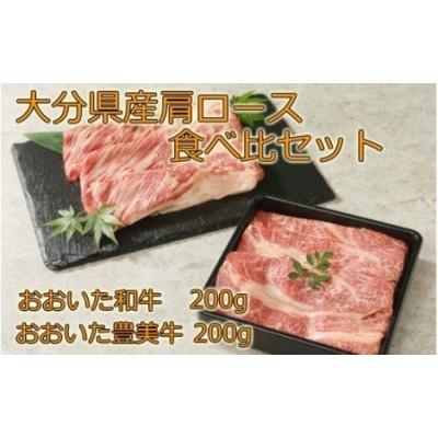 大分県産牛「肩ロース」食べ比べセット 400g