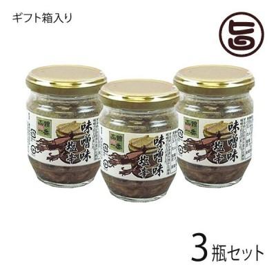 ギフト 化粧箱入り みそ味いか塩辛 150g×3瓶 株式会社はるか 北海道 土産 人気 塩辛 みそ使用で生臭みの無い仕上がり 手土産 贈答用 条件付き送料無料