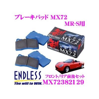 ENDLESS エンドレス MX72382129 スポーツブレーキパッド セラミックカーボンメタル 究極制御 MX72