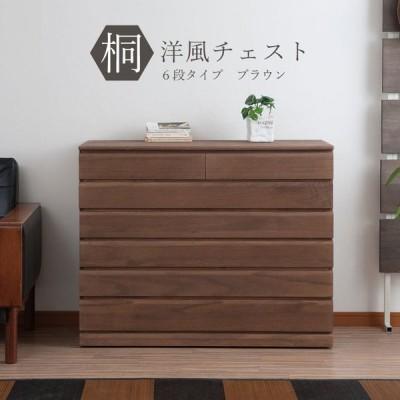 桐洋風チェスト 6段 ブラウン モダン 天然木 チェスト たんす 桐箪笥 日本製