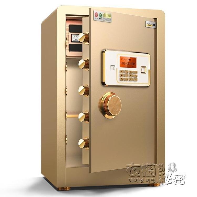 牌保險櫃60cm家用指紋密碼小型WIFI遠程報警保險箱辦公全鋼防盜床頭櫃保管