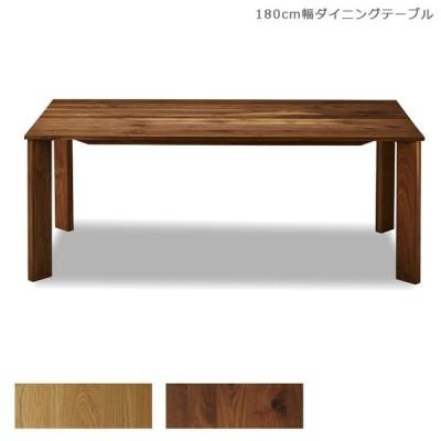 ダイニングテーブル 北欧 180cm ウッドテーブル 国産 おしゃれ 無垢材 ウォールナット 食卓テーブル 木製テーブル
