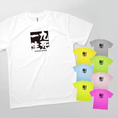 Tシャツ 九死一生 四字熟語