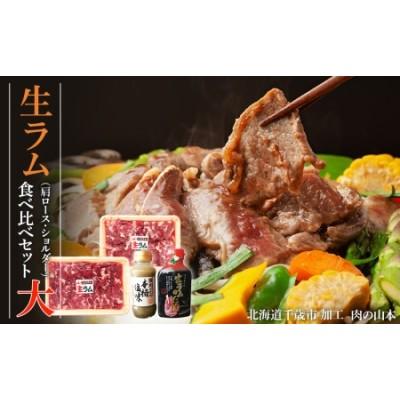 生ラム(肩ロース・ショルダー) 計600g 食べ比べセット<肉の山本> お肉 肉 にく ニク 羊肉 らむ ラム肉