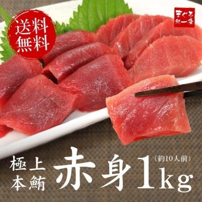 お歳暮 ギフト 本マグロ赤身1kg 送料無料 解凍レシピ付 《pbt-bf15》〈bf1〉yd9[[本マグロ赤身1kg]