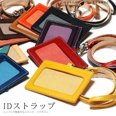 IDストラップ ID用ネックストラップ 横型 革製 レザー イタリア革 BT メンズ レディース