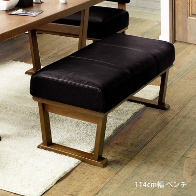 チェア ベンチ ダイニングチェア 幅120cm 本革 リビングダイニング 食卓椅子 食卓チェア おしゃれ 北欧 スツール 木製ベンチ