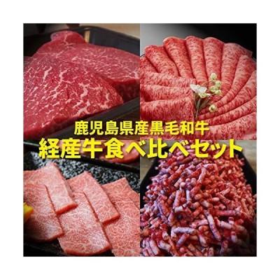 1129LTD.nikulabo 牛赤身がうまい経産牛食べ比べセット 鹿児島県産黒毛和牛 旨味の強いこだわりの経産牛メス牛の?