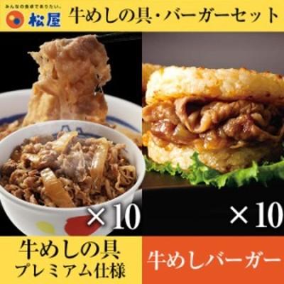 【松屋】ギュウギュウ20個(プレミアム仕様牛めしの具×10 牛めしバーガー×10)