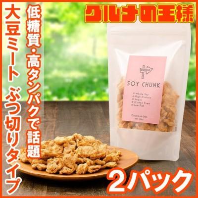 大豆ミート ソイミート チャンク ぶつ切りタイプ 100g ×2パック