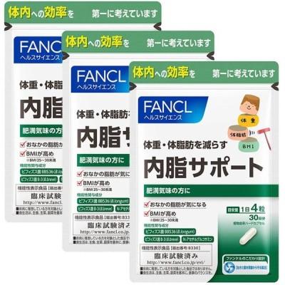血糖サポート サプリメント 約90日分 徳用3袋セット ファンケル FANCL