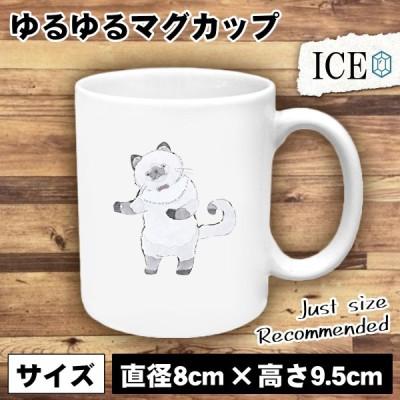 ネコ おもしろ マグカップ コップ 猫 ねこ 踊る 小動物 アニマル 陶器 可愛い かわいい 白 シンプル かわいい カッコイイ シュール 面白い ジョーク ゆるい プレ