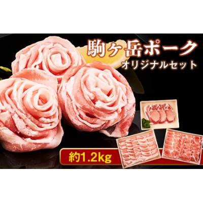 駒ヶ岳ポーク・オリジナルセット約1.2kg<株式会社 鳥潟>
