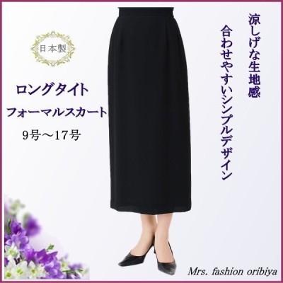 ブラックフォーマル ロングタイトスカート 単品 夏用 サマー 日本製 礼服 喪服 ミセス レディース