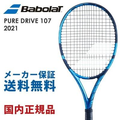 「ベストマッチストリングで張り上げ無料」「365日出荷」バボラ Babolat 硬式テニスラケット  PURE DRIVE 107 ピュア ドライブ 107 2021 101448J  『即日出荷』