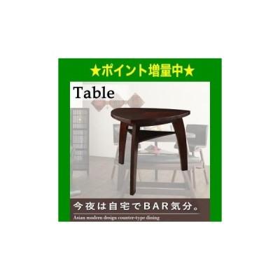 アジアンモダンデザインカウンターダイニング Bar.EN ダイニングテーブル W135[L][00]