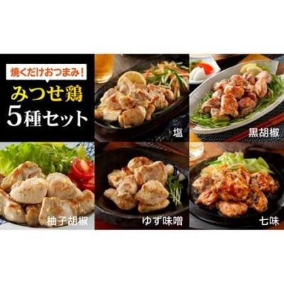 【焼くだけおつまみ】本格ブランド鶏 みつせ鶏5種セット【ヨコオフーズ】 [FAE056]