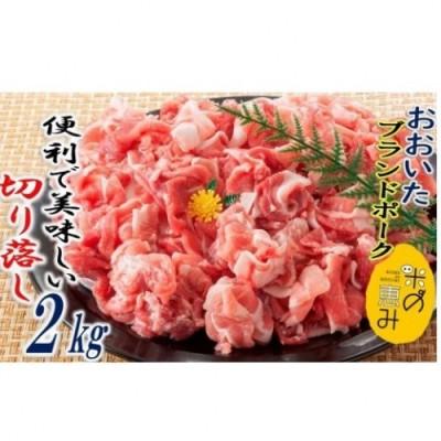米の恵み豚/便利で美味い切り落し2kg