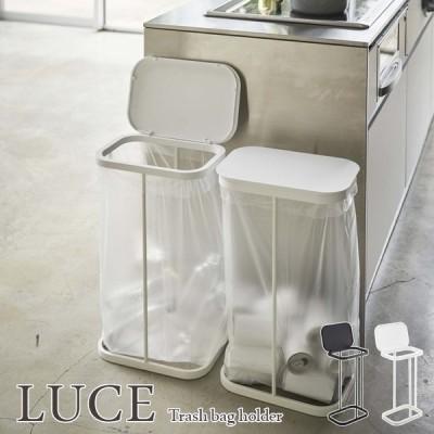 LUCE ルーチェ 横開き分別ゴミ袋ホルダー ホワイト・ブラック