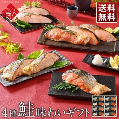 お年賀 ギフト お取り寄せグルメ 海鮮 高級 グルメランキング 鮭 切り身 紅白食べ比べギフト (4種×2) 秋鮭 紅鮭 北海道 食品 食べ物