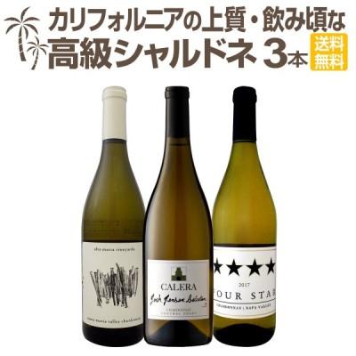 白ワイン wine 好き必見 カリフォルニアの上質・飲み頃な高級シャルドネ chardonnay 3本セット set
