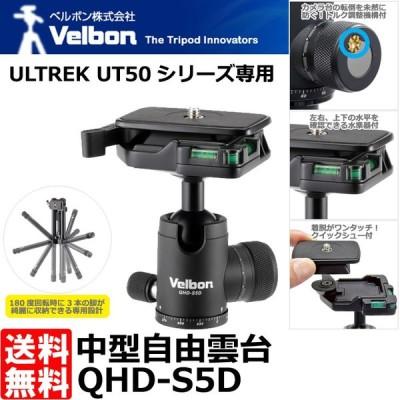ベルボン QHD-S5D 自由雲台 【送料無料】 ※欠品:納期未定(6/4現在)