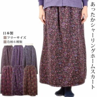 あったかシャーリングホームロングスカート 冬物 日本製 シニアファッション