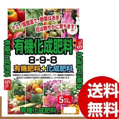 有機化成肥料 5kg 2袋セット